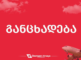 "Statement by Georgian Air Carrier ""Georgian Airways"""