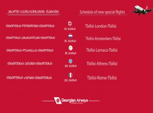 The schedule of the next special flights