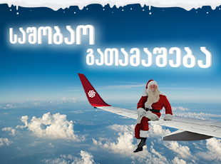 Christmas lottery from Georgian Airways.